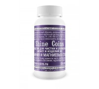 Средство для чистки монет «Алюминий и магний» Shine coins