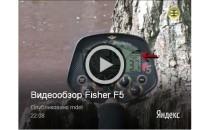 Видеообзор металлоискателя Fisher F5