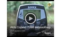 Видеообзор металлоискателя АКА Сорекс 7280