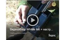 Видеообзор металлоискателя Whites M6