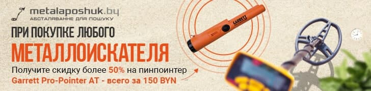 При покупке любого металлоискателя в Металапошук, пинпоинтер Garrett Pro-Pointer AT всего за 150 рублей.
