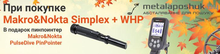 Купи Nokta/Makro Simplex plus в Металапошуке и получи в подарок пинпоинтер.