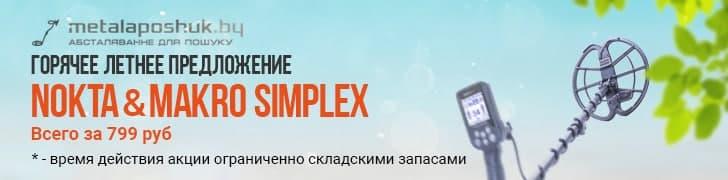 Летняя распродажа Nokta/Makro Simplex plus в Металапошуке.